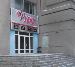 фото дк рубин омск