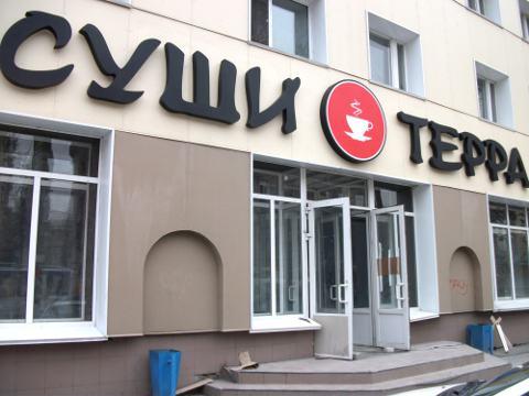 суши пушкина омск официальный сайт
